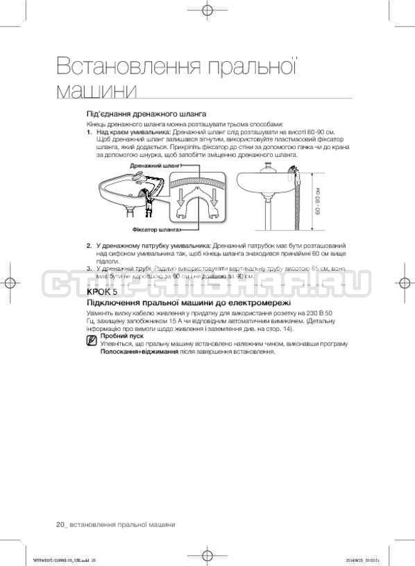Инструкция Samsung WF3400N1C страница №60