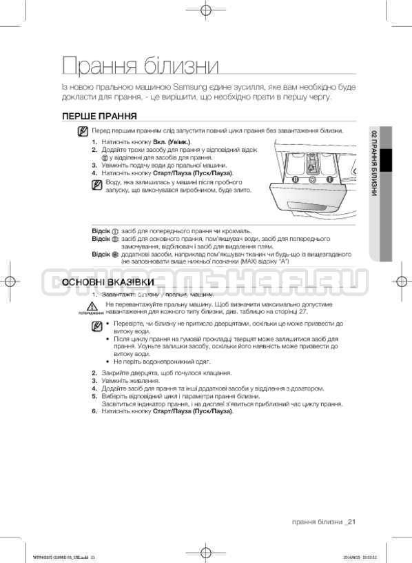 Инструкция Samsung WF3400N1C страница №61