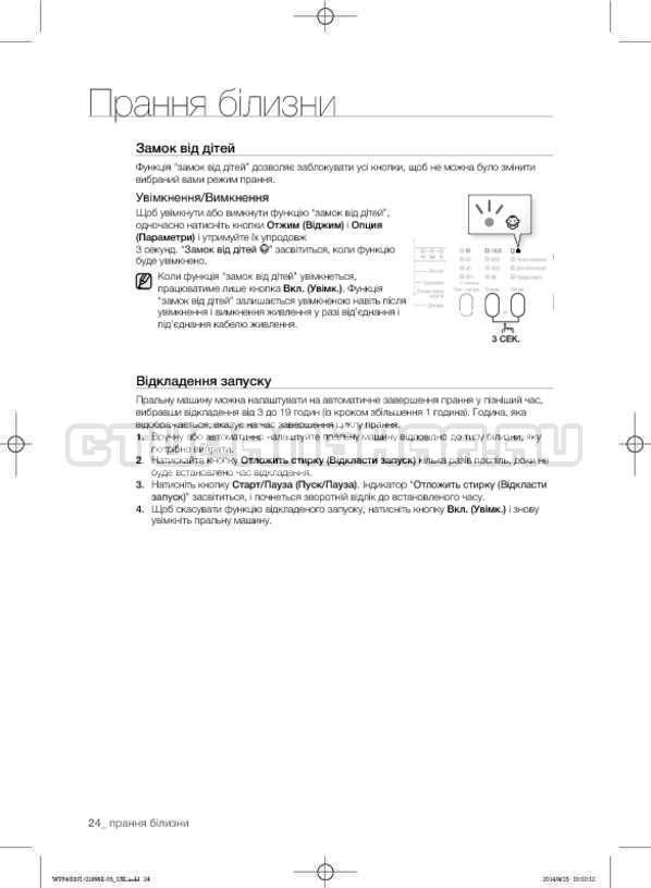 Инструкция Samsung WF3400N1C страница №64