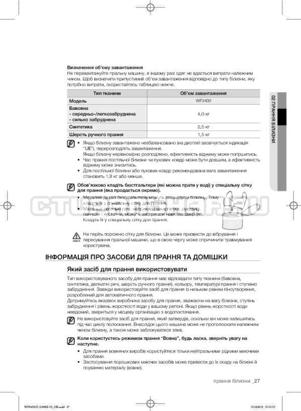 Инструкция Samsung WF3400N1C страница №67