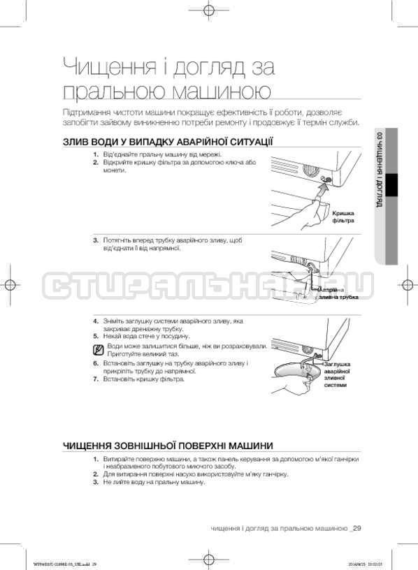 Инструкция Samsung WF3400N1C страница №69