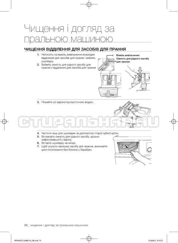 Инструкция Samsung WF3400N1C страница №70