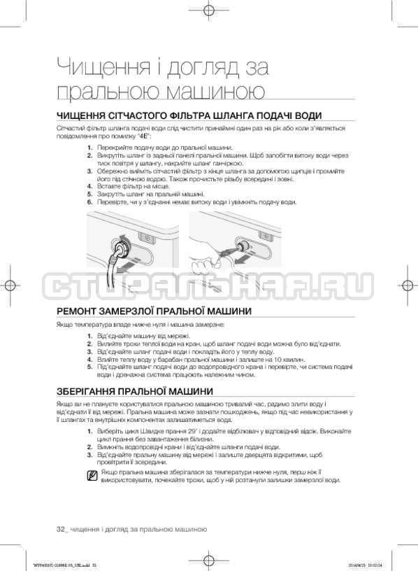Инструкция Samsung WF3400N1C страница №72