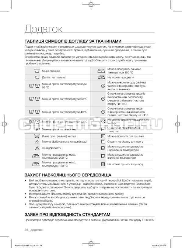 Инструкция Samsung WF3400N1C страница №76