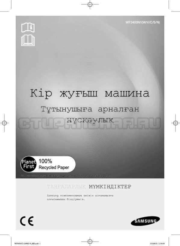 Инструкция Samsung WF3400N1C страница №81