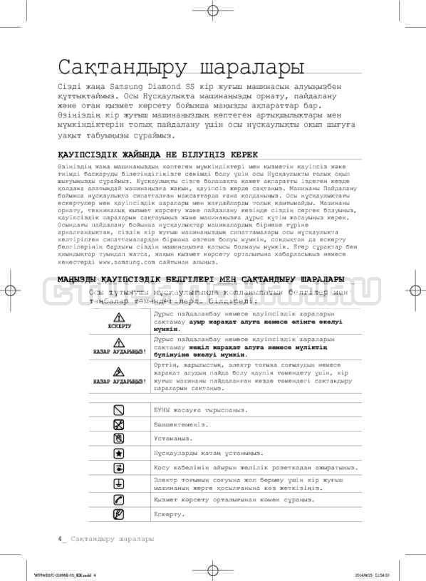 Инструкция Samsung WF3400N1C страница №84