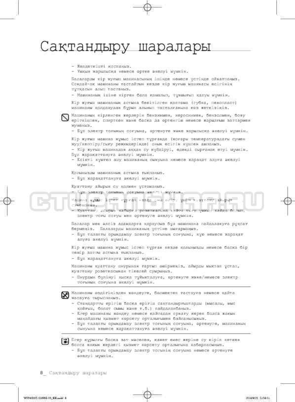 Инструкция Samsung WF3400N1C страница №88