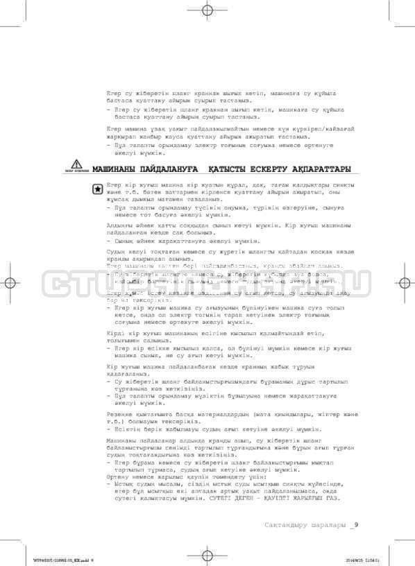 Инструкция Samsung WF3400N1C страница №89
