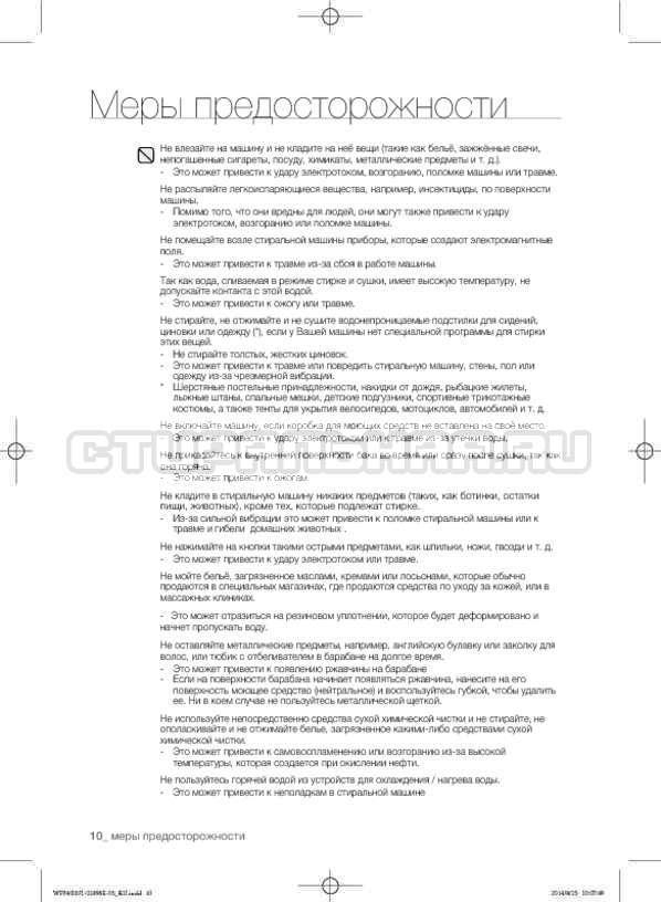 Инструкция Samsung WF3400N1C страница №10