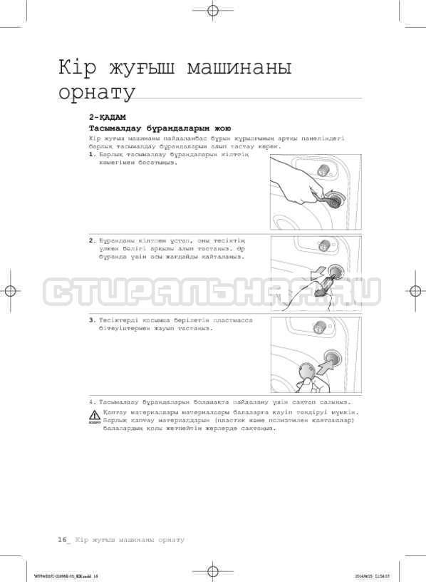 Инструкция Samsung WF3400N1C страница №96
