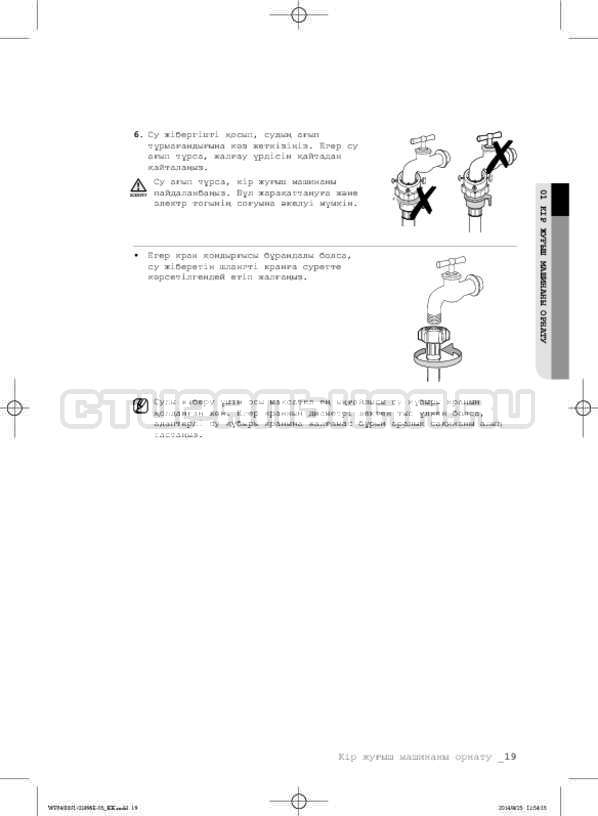 Инструкция Samsung WF3400N1C страница №99