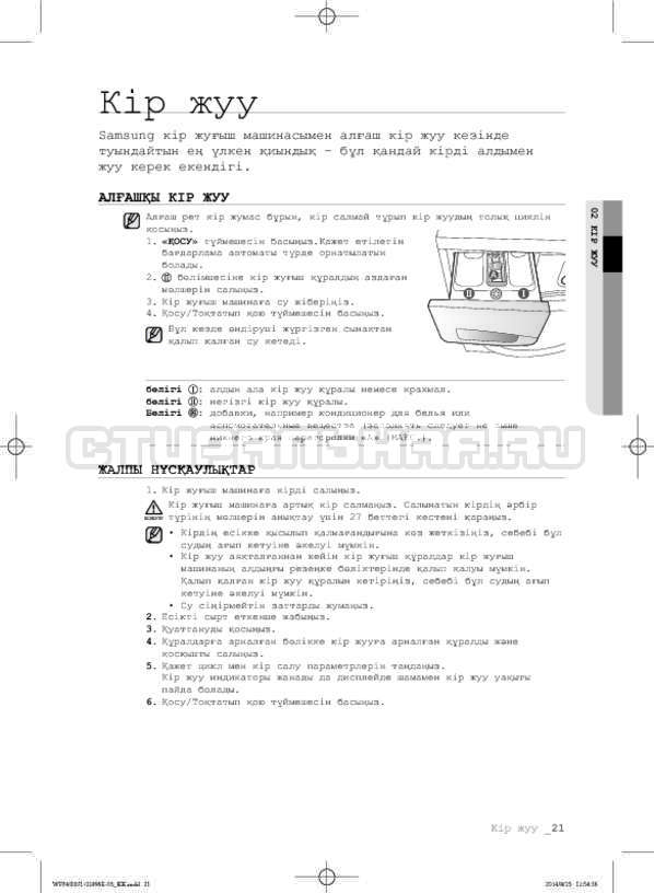Инструкция Samsung WF3400N1V страница №101