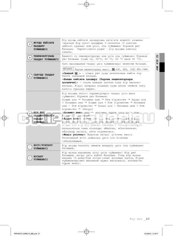 Инструкция Samsung WF3400N1V страница №103