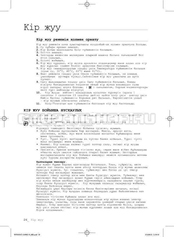 Инструкция Samsung WF3400N1V страница №106