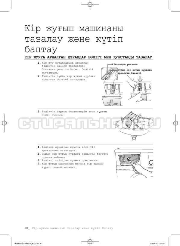 Инструкция Samsung WF3400N1V страница №110