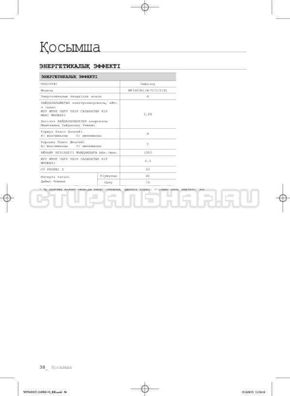Инструкция Samsung WF3400N1V страница №118