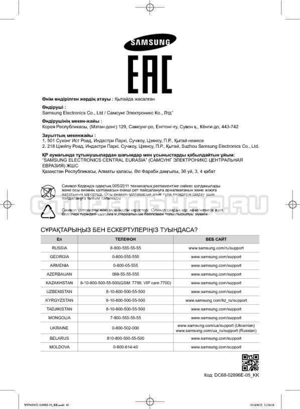 Инструкция Samsung WF3400N1V страница №120