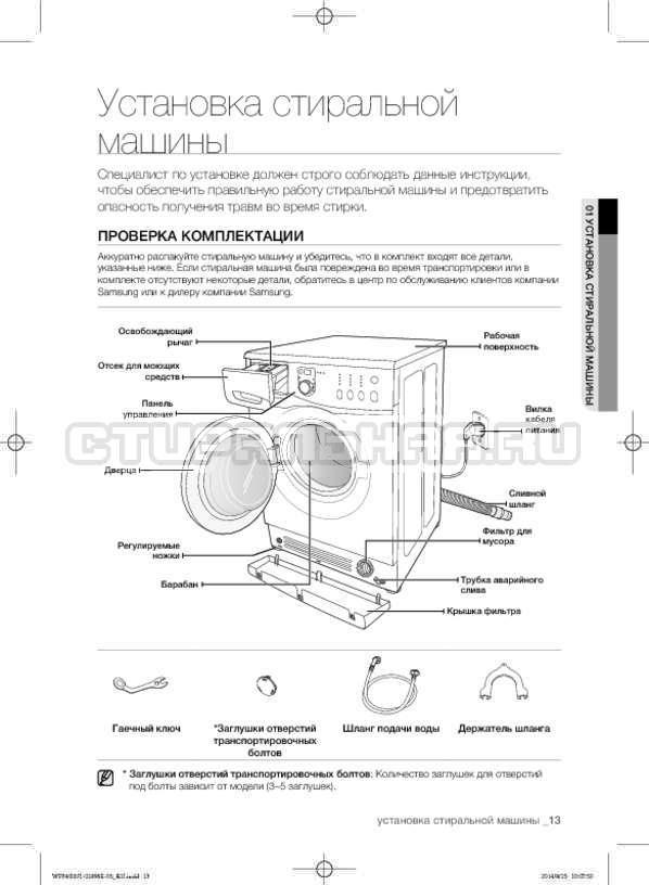 Инструкция Samsung WF3400N1V страница №13