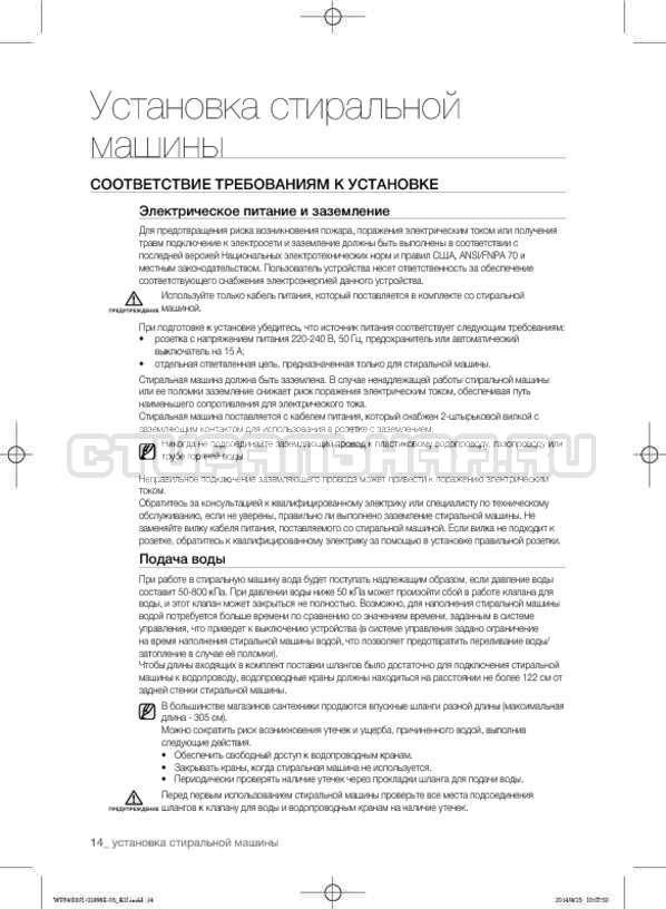 Инструкция Samsung WF3400N1V страница №14