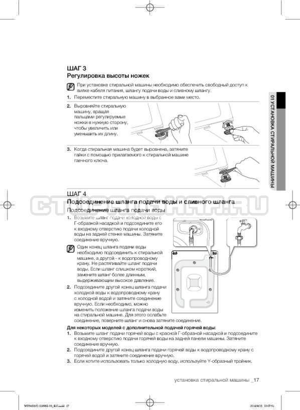 Инструкция Samsung WF3400N1V страница №17