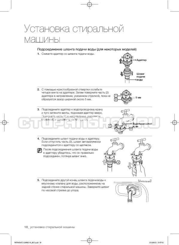 Инструкция Samsung WF3400N1V страница №18
