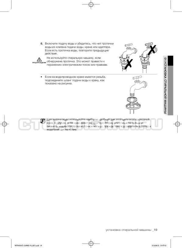 Инструкция Samsung WF3400N1V страница №19