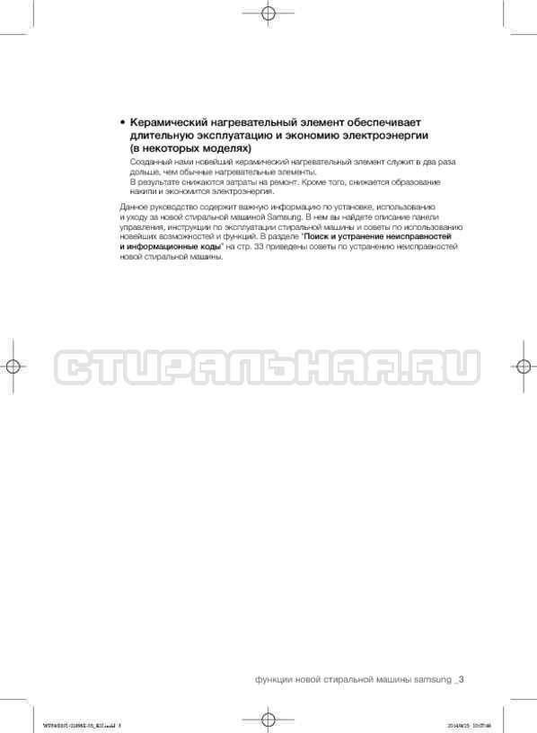 Инструкция Samsung WF3400N1V страница №3