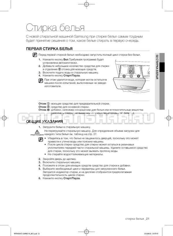 Инструкция Samsung WF3400N1V страница №21