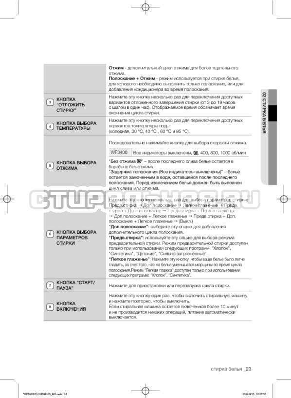 Инструкция Samsung WF3400N1V страница №23