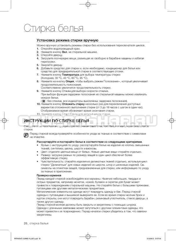 Инструкция Samsung WF3400N1V страница №26