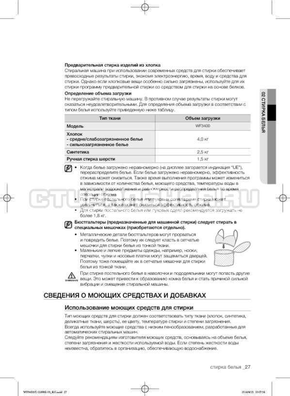 Инструкция Samsung WF3400N1V страница №27