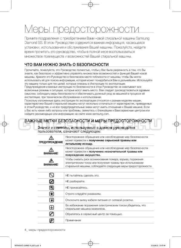 Инструкция Samsung WF3400N1V страница №4