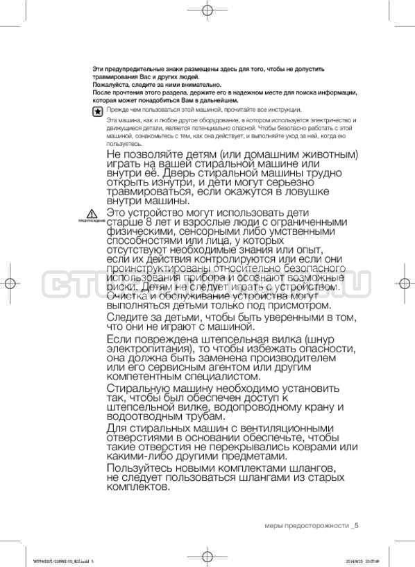 Инструкция Samsung WF3400N1V страница №5