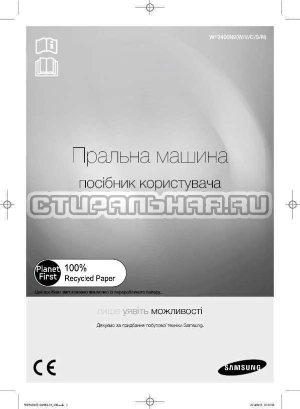 Инструкция Samsung WF3400N1V страница №41