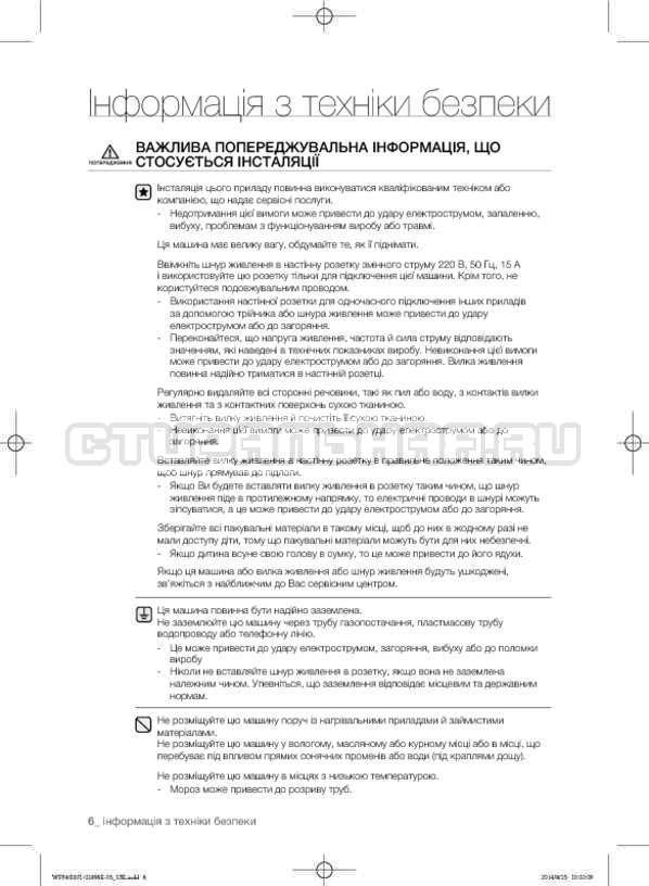 Инструкция Samsung WF3400N1V страница №46