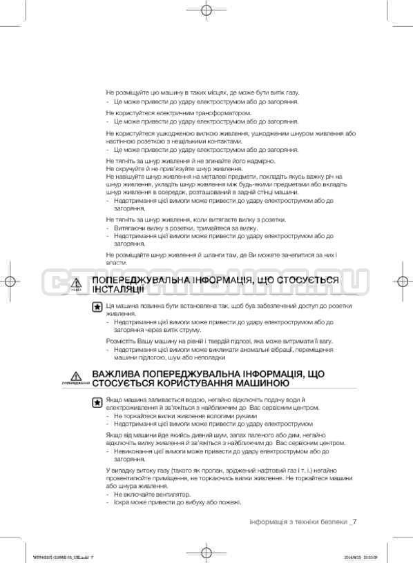 Инструкция Samsung WF3400N1V страница №47