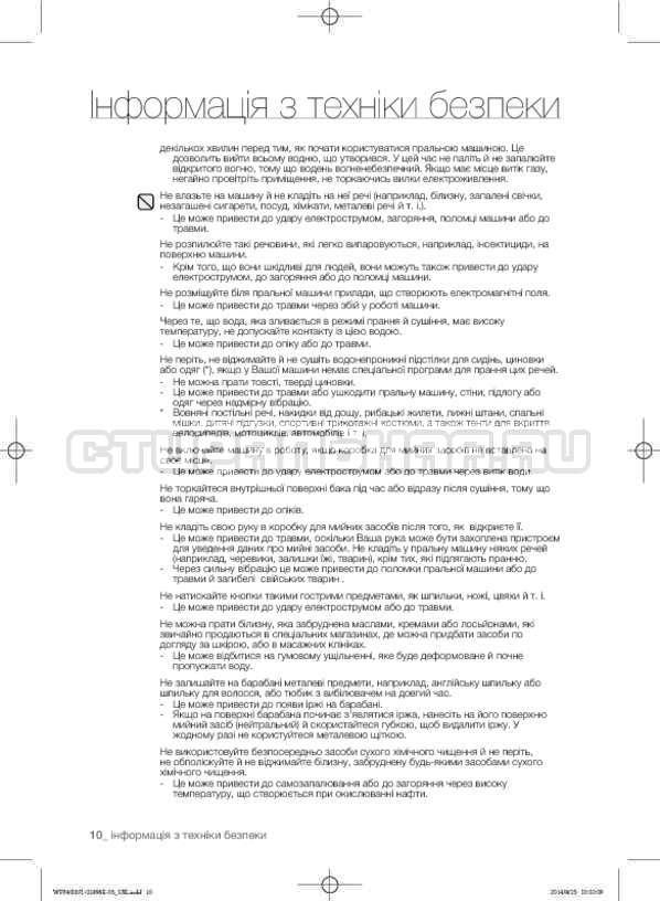 Инструкция Samsung WF3400N1V страница №50