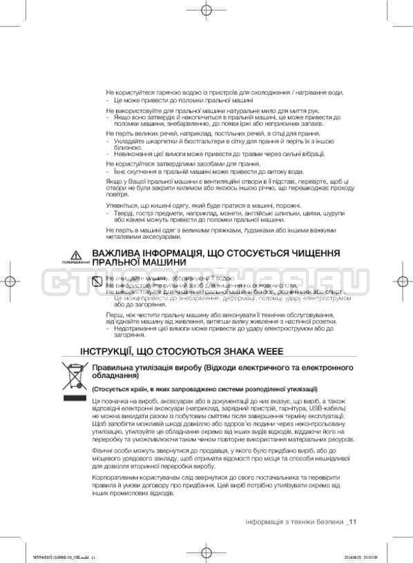 Инструкция Samsung WF3400N1V страница №51