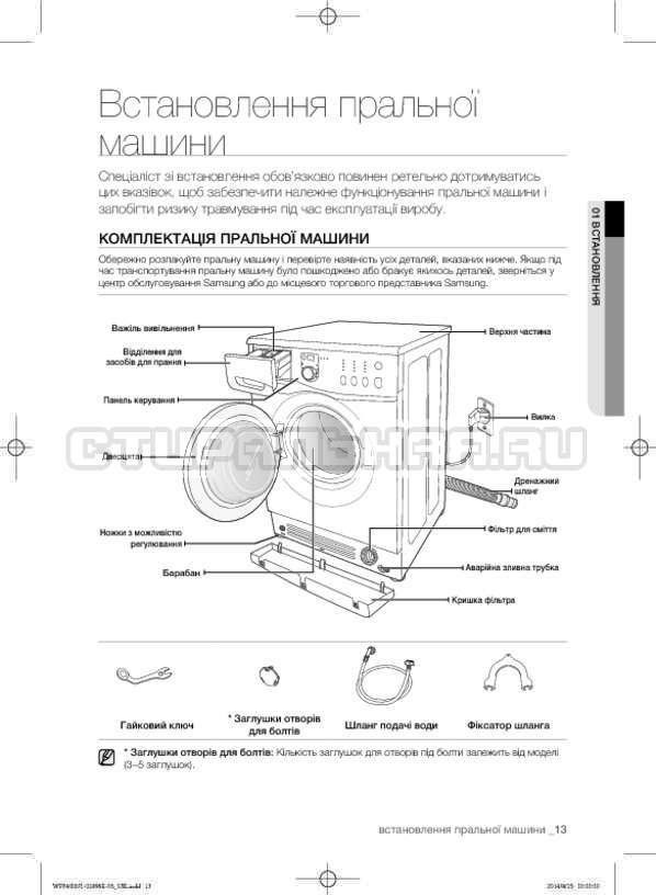 Инструкция Samsung WF3400N1V страница №53