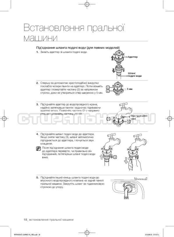 Инструкция Samsung WF3400N1V страница №58