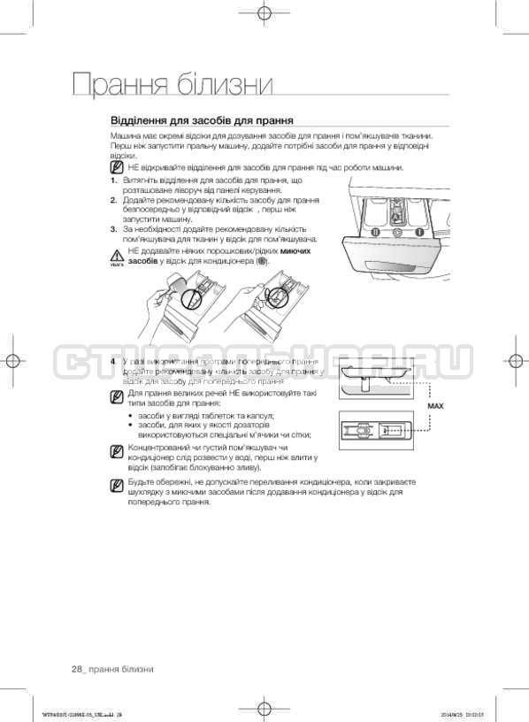 Инструкция Samsung WF3400N1V страница №68