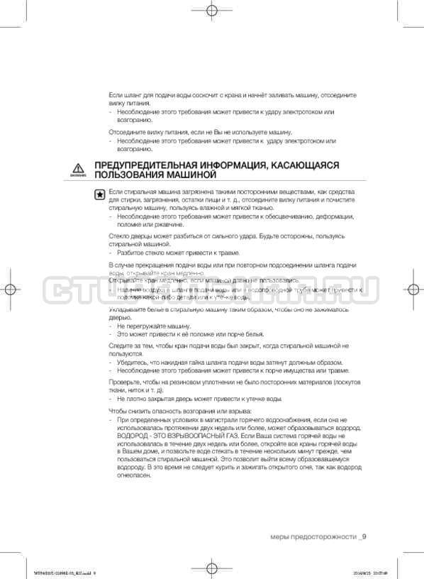 Инструкция Samsung WF3400N1V страница №9