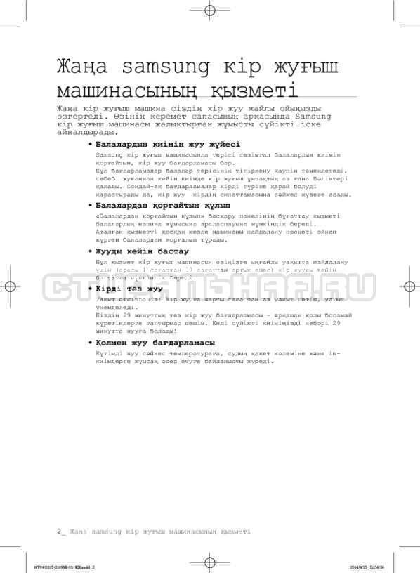 Инструкция Samsung WF3400N1V страница №82