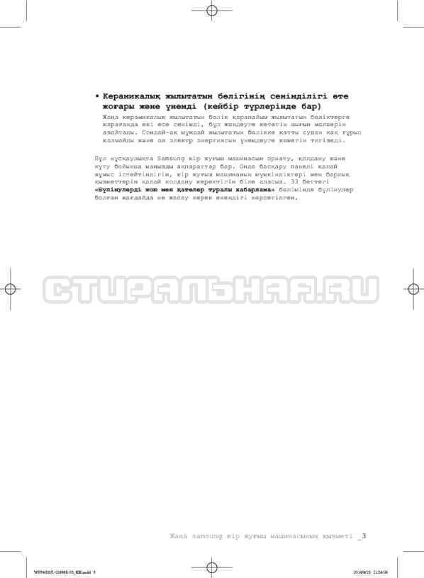 Инструкция Samsung WF3400N1V страница №83