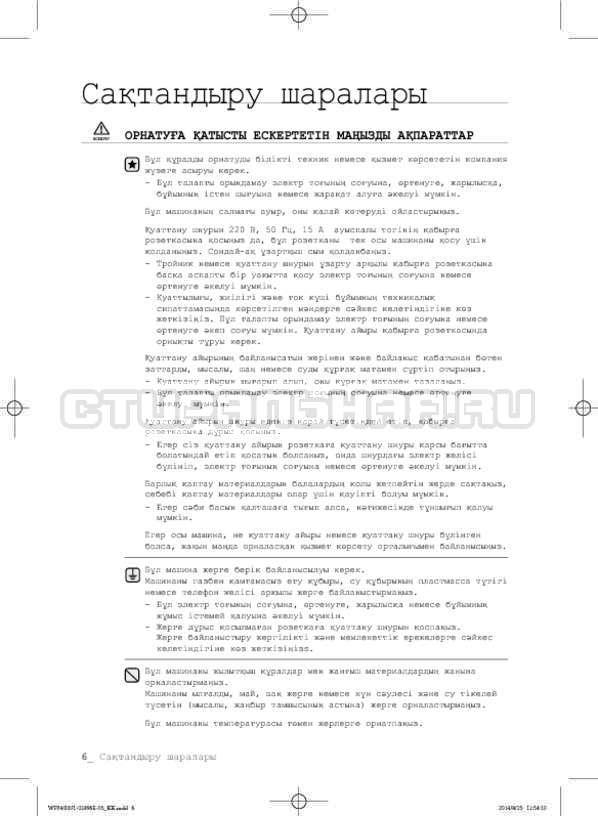 Инструкция Samsung WF3400N1V страница №86