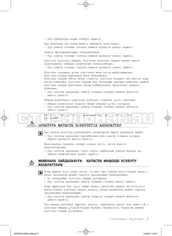 Инструкция Samsung WF3400N1V страница №87