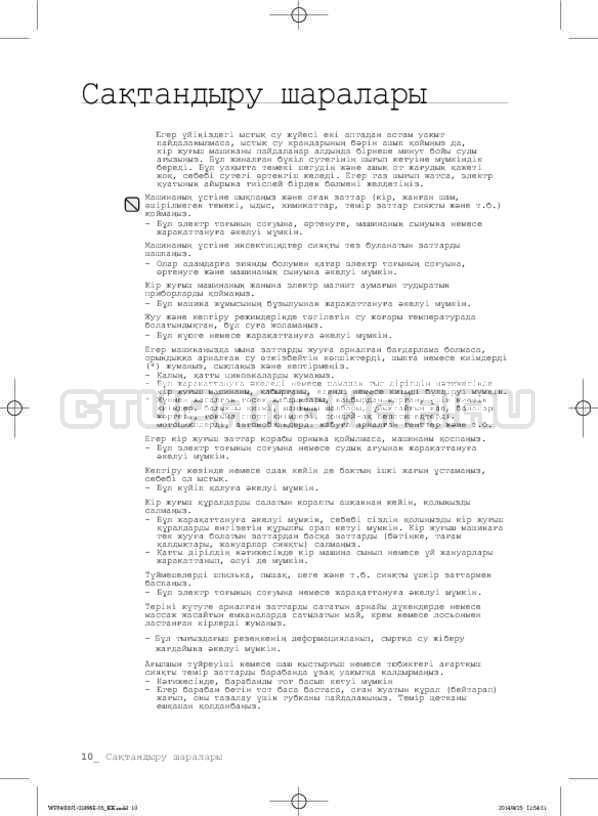 Инструкция Samsung WF3400N1V страница №90