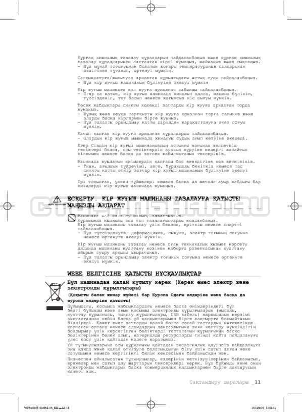 Инструкция Samsung WF3400N1V страница №91