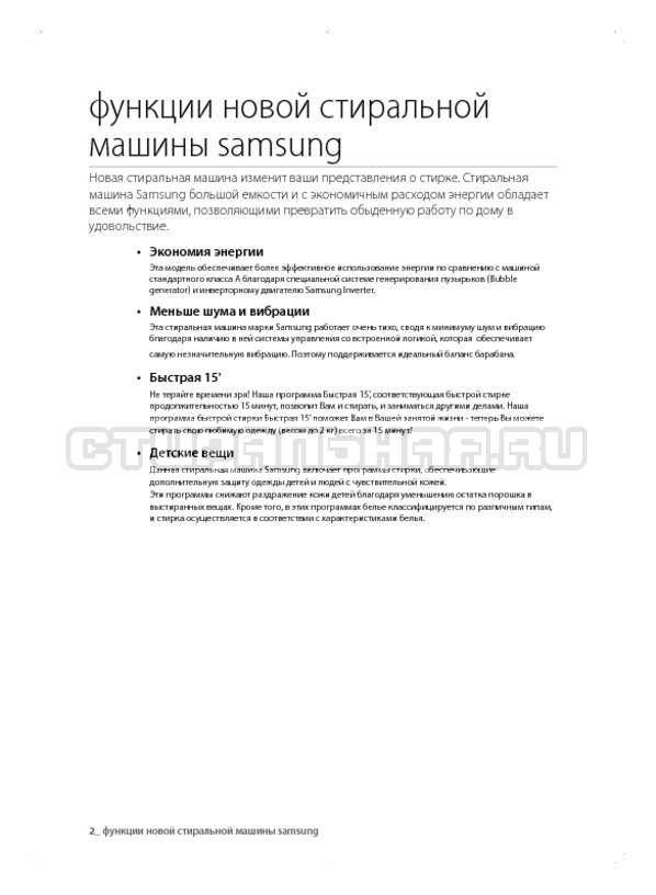 Инструкция Samsung WF600B0BCWQ страница №2