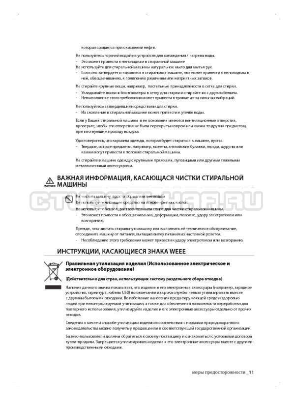 Инструкция Samsung WF600B0BCWQ страница №11